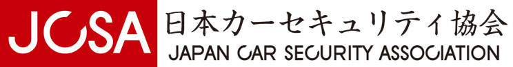 日本カーセキュリティ協会